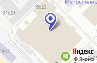 Схема проезда до компании ТФ ПИМАПЕН в Москве