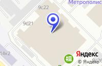 Схема проезда до компании АВТОСАЛОН РУСИНТЕХСЕРВИС в Москве