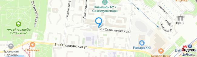 улица Останкинская 2-я