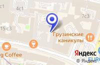 Схема проезда до компании БУТИК СОТОВЫХ ТЕЛЕФОНОВ VERTU в Москве