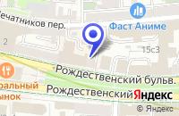 Схема проезда до компании ОРГДАТА в Москве