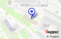 Схема проезда до компании ПТФ ФАРМГЕОКОМ в Москве