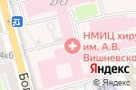 Схема проезда до компании Институт хирургии им. А.В. Вишневского в Москве
