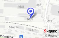 Схема проезда до компании ПТФ МОКОН в Москве
