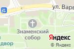Схема проезда до компании Собор иконы Божией Матери Знамение бывшего Знаменского монастыря в Москве