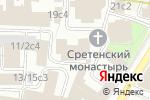 Схема проезда до компании Сретенская духовная семинария в Москве