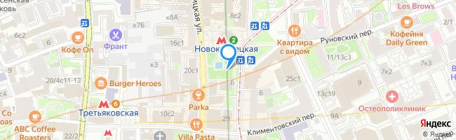 метро Новокузнецкая