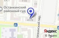 Схема проезда до компании МЕМОРИАЛЬНЫЙ МУЗЕЙ КОСМОНАВТИКИ в Москве