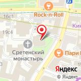 Московский Ставропигиальный Сретенский мужской монастырь