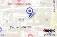 Схема проезда до компании ОДС № 3 в Москве