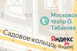 Схема проезда до компании Московский театр под руководством Олега Табакова в Москве