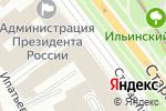 Схема проезда до компании Администрация Президента РФ в Москве
