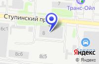 Схема проезда до компании ПТФ КУБ в Москве
