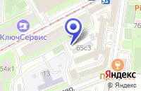 Схема проезда до компании НАЧАЛО КООРДИНАТ в Москве