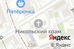 Схема проезда до компании Храм Святителя Николая в Кузнецкой Слободе в Москве