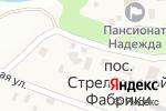 Схема проезда до компании Фельдшерско-акушерский пункт в Стрелковском фабрики