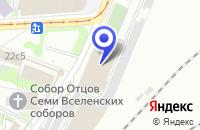 Схема проезда до компании ПТФ МЕДТЕХНИКА-5 в Москве
