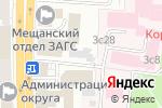 Схема проезда до компании Stone-empire в Москве