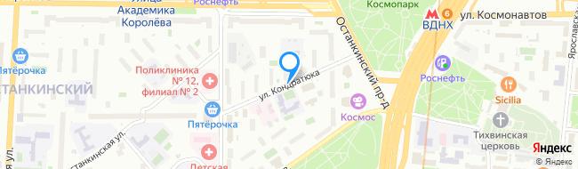 улица Кондратюка