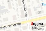 Схема проезда до компании Магазин продуктов в Советске