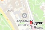 Схема проезда до компании Московская Еврейская религиозная община в Москве