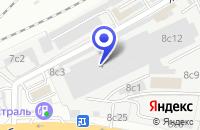 Схема проезда до компании ПКФ ЛАКМА в Москве