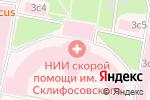 Схема проезда до компании НИИ скорой помощи им. Н.В. Склифосовского в Москве