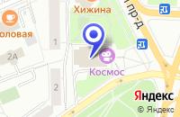 Схема проезда до компании КИНОТЕАТР КОСМОС в Москве