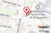 Схема проезда до компании Синдикат 13 в Москве