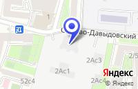 Схема проезда до компании ДНЕВНОЙ СТАЦИОНАР в Москве
