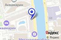 Схема проезда до компании БИЗНЕС-ЦЕНТР AQUAMARINE-2 в Москве