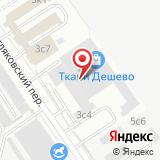 Новая Сибирская Компания