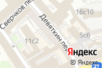 Схема проезда до компании Beauty studio of Anna Kusikovskaya в Москве