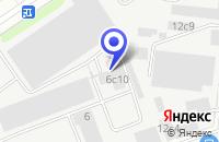 Схема проезда до компании ЦТО ИНОМОТОР в Москве