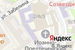 Схема проезда до компании Ставропигиальный Иоанно-Предтеченский женский монастырь в Москве