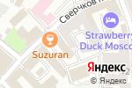 Схема проезда до компании SUZURAN в Москве