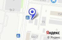 Схема проезда до компании ГЛОБЭКС - РЕМОНТ ДИВАНОВ в Москве