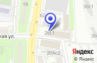Схема проезда до компании ТФ ВОЛИКС в Москве