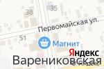 Схема проезда до компании Парикмахерская в Варениковской