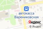 Схема проезда до компании Сбербанк, ПАО в Варениковской