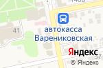 Схема проезда до компании Банкомат, Сбербанк, ПАО в Варениковской