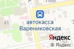 Схема проезда до компании ХозТорг в Варениковской