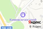 Схема проезда до компании Кимовскгазстрой в Малёвке