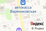 Схема проезда до компании Леди стиль в Варениковской