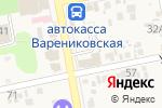 Схема проезда до компании Обувной магазин в Варениковской