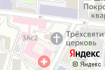 Схема проезда до компании Храм Трех Святителей на Кулишках в Москве