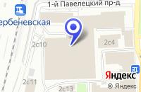 Схема проезда до компании ТФ ОСМО-М в Москве