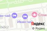 Схема проезда до компании Иван Чай в Москве