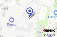 Схема проезда до компании АКРИВИ в Москве