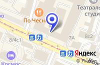Схема проезда до компании КОНСАЛТИНГОВАЯ КОМПАНИЯ РОСКОНСАЛТИНГ в Москве